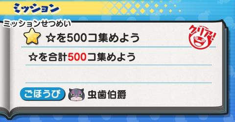 妖怪ウォッチぷにぷに ミッション ☆を500コ集めよう