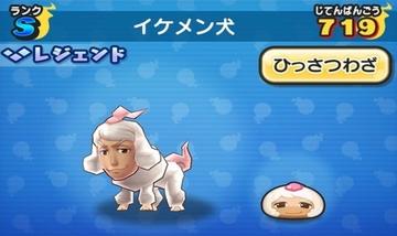 妖怪ウォッチぷにぷに イケメン犬