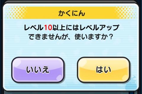 妖怪ウォッチぷにぷに レベル10以上にはレベルアップできませんが、使いますか?