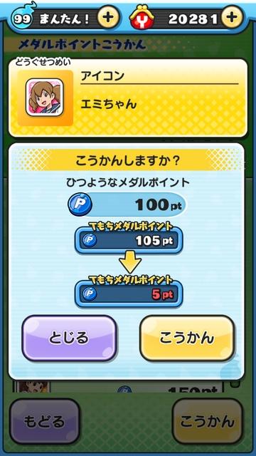 妖怪ウォッチぷにぷに エミちゃんのアイコンは100メダルポイント