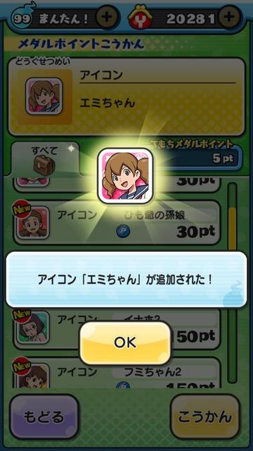 妖怪ウォッチぷにぷに アイコン「エミちゃん」が追加された