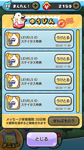 妖怪ウォッチぷにぷに LEVEL5 ID ステイタス特典はサブデータでも貰える