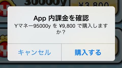 妖怪ウォッチぷにぷに 95000Yマネーを9800円で購入