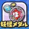 妖怪ウォッチぷにぷに 妖怪メダルの登録方法【iPhone版】