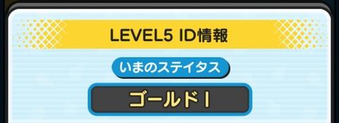 妖怪ウォッチぷにぷに LEVEL5 ID ステイタス